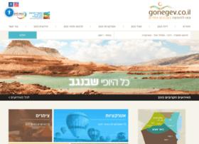 gonegev.co.il