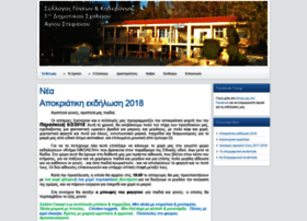 goneis-protou.gr