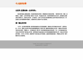 gongjiao.com