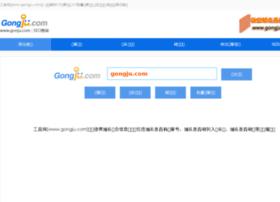 gongju.com