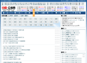 gongkao.net