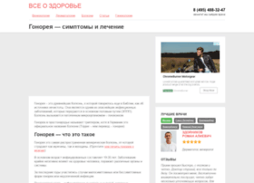 gonoreia.ru