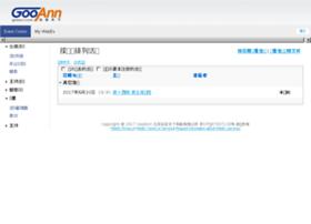 gooann.webex.com.cn