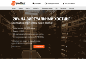 good-host.net