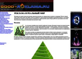 good-reklama.ru