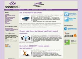 goodhost.com.ua