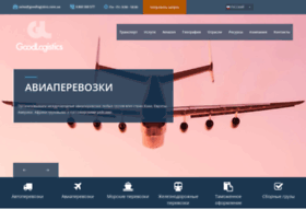 goodlogistics.com.ua
