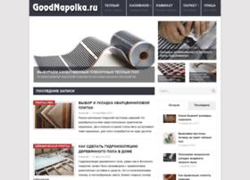 goodnapolka.ru