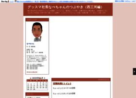 goodsmile.boo-log.com