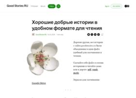 goodstories.ru