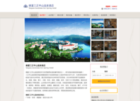 goodviewhoteltangxia.com
