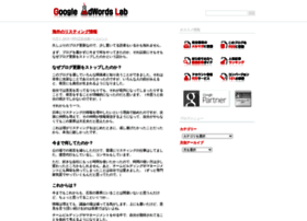 google-adwords-lab.siempre.co.jp