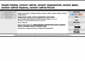 google-catalog.at.ua