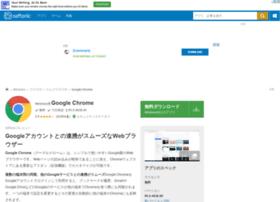 google-chrome-browser.softonic.jp