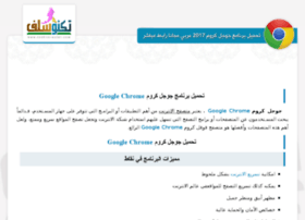 google-chrome.techno-salaf.com