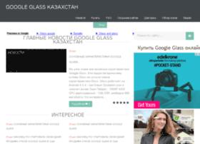 google-glasses.kz