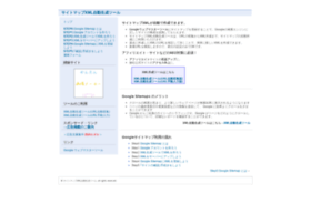 google-sitemaps.jp