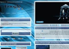 google-start.net