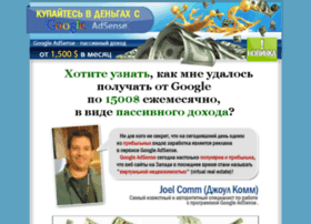google.originalbiz.ru