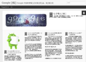 googlechinablog.com