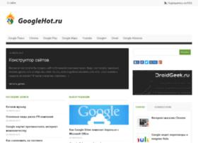googlehot.ru