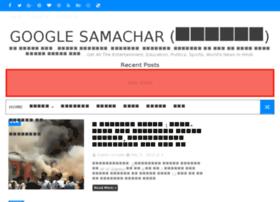 googlesamachar.com