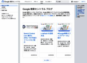 googlewebmastercentral-ja.blogspot.com