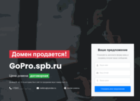 gopro.spb.ru