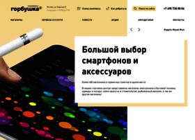 gorbushka.ru