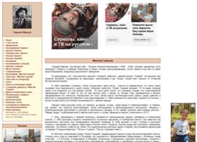 gorkiy.lit-info.ru