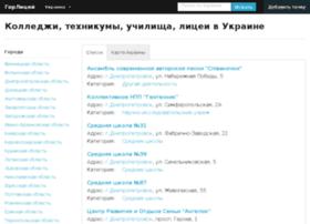 gorlicey.com.ua