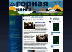 gornaya-kniga.ru