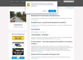 gorod-ershov.ru