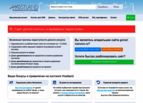 gorod-ivanovo.ru