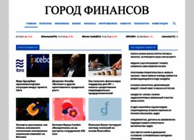 gorodfinansov.ru