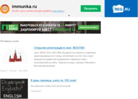 gorodiskiy.immunka.ru