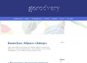 gorodvery.ru