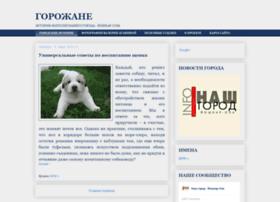 gorozhane.blogspot.ru