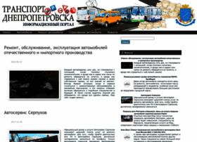 gortrans.dp.ua