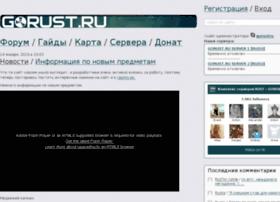 gorust.ru