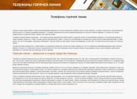 goryachaya-liniya.ru
