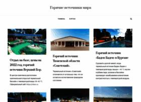 goryachie-istochniki.ru