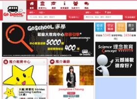 goschool.com.hk