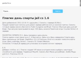 gosha74.ru