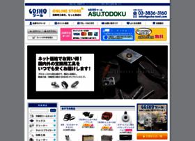 gosho-tool.com