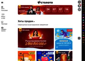 gosloto.ru