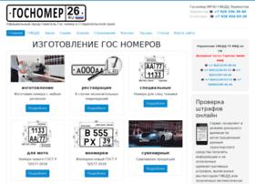 gosnomer26.ru