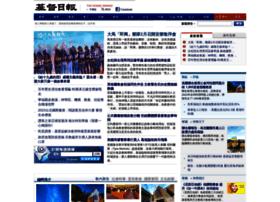 gospelherald.com.hk