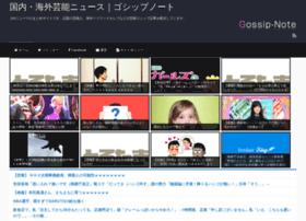 gossip-note.com