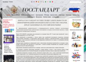 gosstandart.info